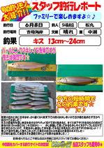 blog-choufu-20170608matumaru1.jpgのサムネイル画像