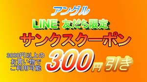 サンクスクーポン300円.jpg