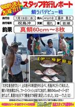 20170719-fujii.jpg