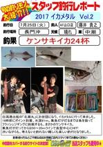 20170725-fujii.jpg