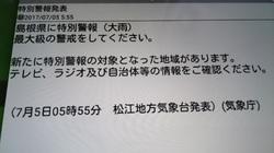 7.5kiken.JPG