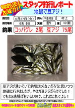 blog-20170627-toyooka-01.jpg