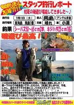 blog-20170701-hikoshima-seabass.jpg