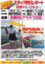 blog-20170703-hikoshima-arakabu.jpg