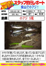 blog-20170703-toyooka-01.jpg