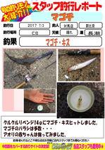 blog-20170703-tsushima-asahina.jpg