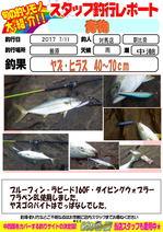 blog-20170712-tsushima-asahina.jpg