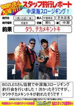 blog-20170713-toyooka-01.jpg