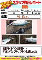 blog-20170719-tsushima-asahina.jpg
