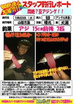blog-20170722-hikoshima-ajing.jpg