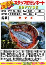 blog-choufu-2017071415-watari.jpg
