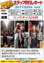 20170808-fujii.jpg