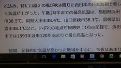 8.6kiroku.JPG