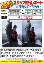 blog-20170724-toyooka-01.jpg