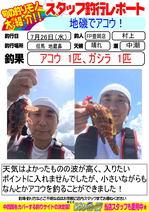 blog-20170726-toyooka-01.jpg