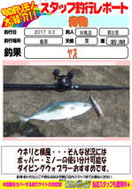 blog-20170803-tsushima-20170803.jpg