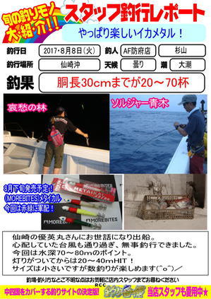 blog-20170808-houfu-ikametaru.jpgのサムネイル画像のサムネイル画像