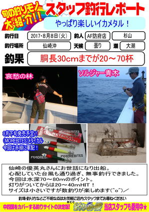 http://www.e-angle.co.jp/shop/blog/assets_c/2017/08/blog-20170808-houfu-ikametaru-thumb-300x424-32189-thumb-400x565-32190.jpg