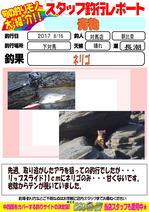 blog-20170818-tsushima-asahina.jpg
