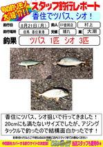 blog-20170821-toyooka-01.jpg