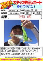 blog-20170824-toyooka-01.jpg