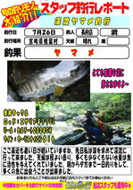 blog-choufu-20170726-watari.jpg