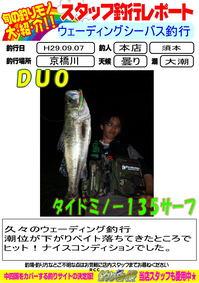 H29.09.07.jpg