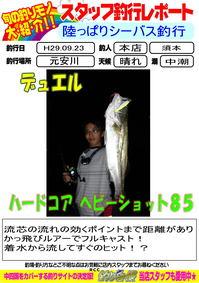 H29.09.23.jpg