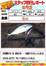 blog-20170905-tsushima-asahina.jpg