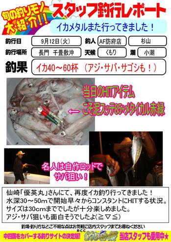 blog-20170912-houfu-ikametaru.jpg