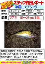 blog-20170912-toyooka-01.jpg
