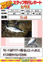 blog-20170913-tsushima-asahina.jpg