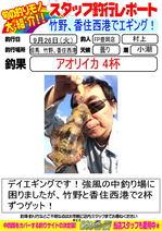 blog-20170926-toyooka-01.jpg