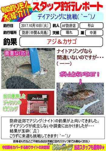 blog-20171010-houfu-azinngu.jpg