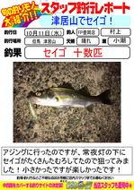 blog-20171011-toyooka-01.jpg
