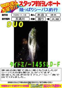 H29.11.18.jpg
