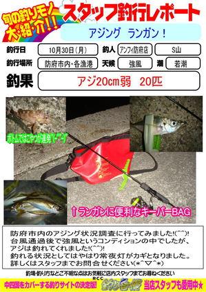 blog-20171030-houfu-aji.jpg