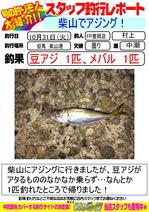 blog-20171031-toyooka-01.jpg