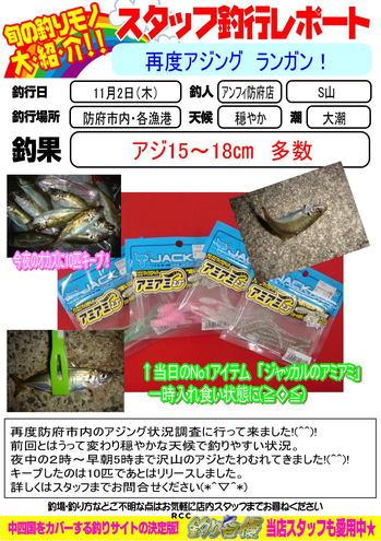 blog-20171102-houfu-aji.jpg