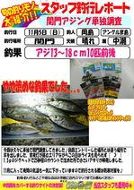 blog-20171105-hikoshimaーaji.jpg