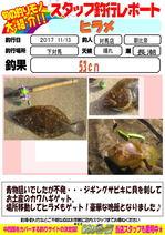 blog-20171115-tsushima-asahina.jpg