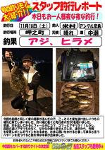 blog-20171118-hikoshima-aji,hirame.jpg