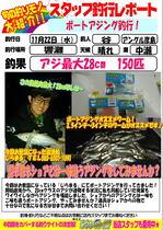blog-20171122-hikoshima-aji.jpg