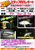blog-20171127-hikoshima-aji.jpg