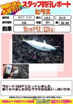 blog-20171127-tsushima-asahina.jpg