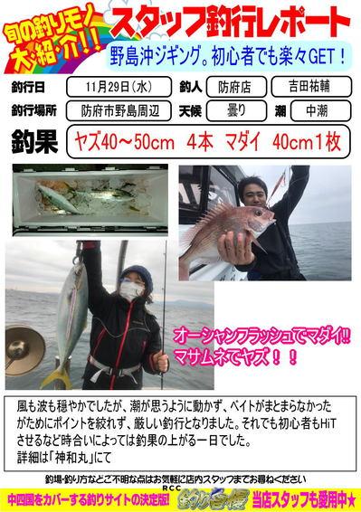 blog-20171129-houfu-yazu.jpg