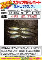 blog-20171129-toyooka-01.jpg