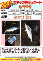blog-20171206-tsushima-asahina.jpg