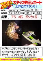 blog-20171211-toyooka-01.jpg