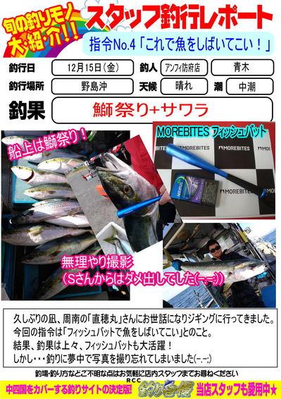 blog-20171215-houfu-buri.jpg
